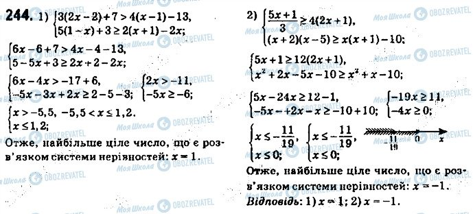ГДЗ Алгебра 9 клас сторінка 244