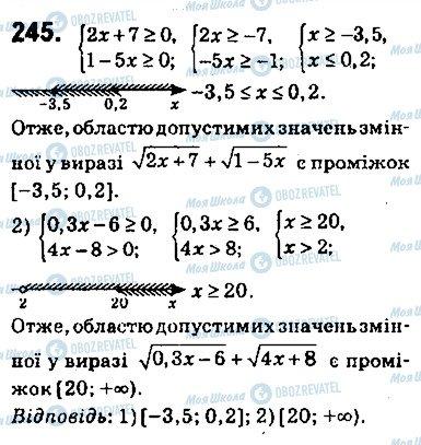 ГДЗ Алгебра 9 клас сторінка 245