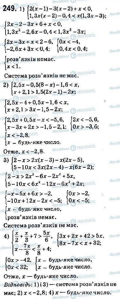 ГДЗ Алгебра 9 клас сторінка 249