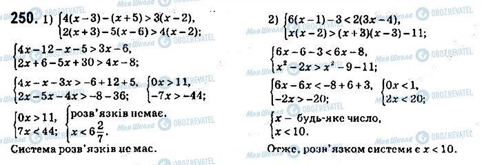 ГДЗ Алгебра 9 клас сторінка 250
