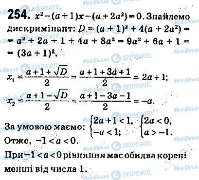 ГДЗ Алгебра 9 клас сторінка 254