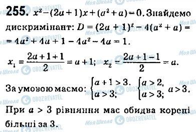 ГДЗ Алгебра 9 клас сторінка 255