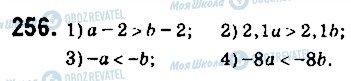 ГДЗ Алгебра 9 клас сторінка 256