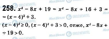 ГДЗ Алгебра 9 клас сторінка 258