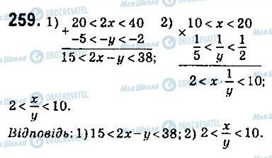 ГДЗ Алгебра 9 клас сторінка 259