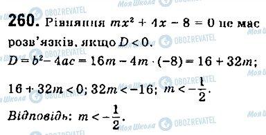 ГДЗ Алгебра 9 клас сторінка 260