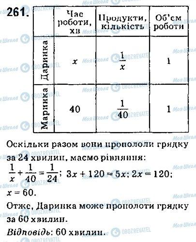ГДЗ Алгебра 9 клас сторінка 261