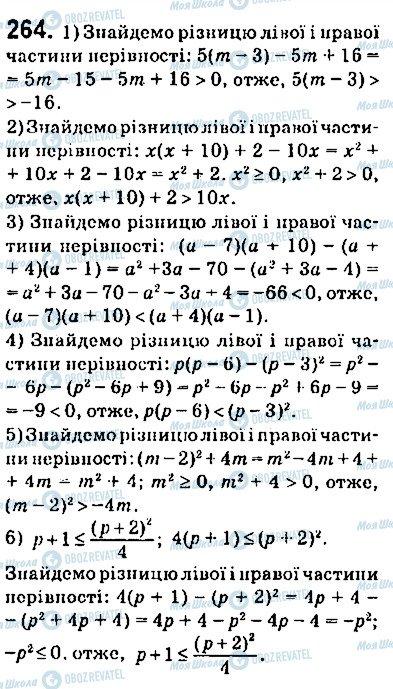 ГДЗ Алгебра 9 клас сторінка 264