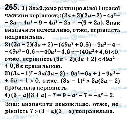 ГДЗ Алгебра 9 клас сторінка 265