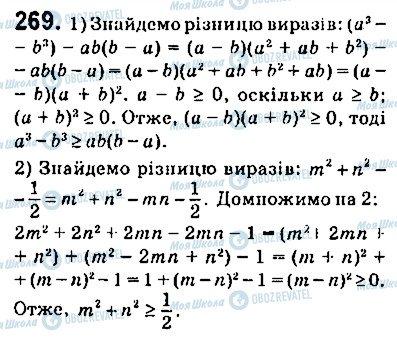 ГДЗ Алгебра 9 клас сторінка 269
