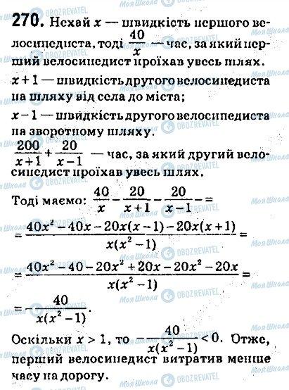 ГДЗ Алгебра 9 клас сторінка 270