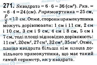 ГДЗ Алгебра 9 клас сторінка 271