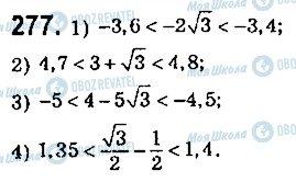 ГДЗ Алгебра 9 клас сторінка 277