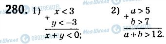 ГДЗ Алгебра 9 клас сторінка 280