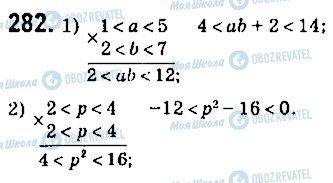 ГДЗ Алгебра 9 клас сторінка 282