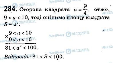 ГДЗ Алгебра 9 клас сторінка 284
