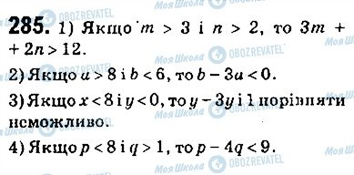 ГДЗ Алгебра 9 клас сторінка 285