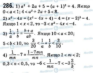 ГДЗ Алгебра 9 клас сторінка 286