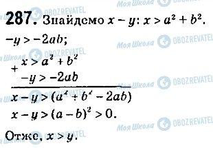 ГДЗ Алгебра 9 клас сторінка 287
