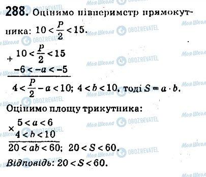 ГДЗ Алгебра 9 клас сторінка 288