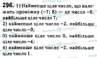 ГДЗ Алгебра 9 клас сторінка 296