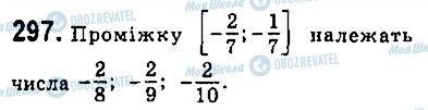 ГДЗ Алгебра 9 клас сторінка 297