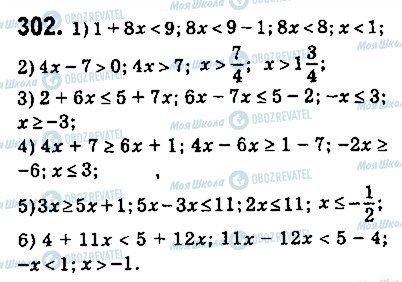 ГДЗ Алгебра 9 клас сторінка 302