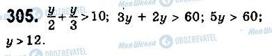 ГДЗ Алгебра 9 клас сторінка 305