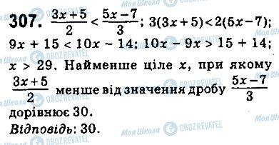 ГДЗ Алгебра 9 клас сторінка 307