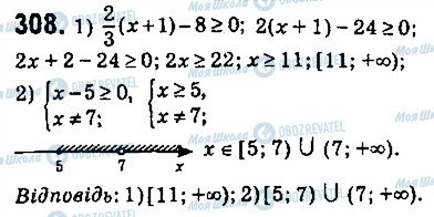 ГДЗ Алгебра 9 клас сторінка 308