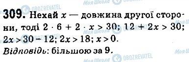 ГДЗ Алгебра 9 клас сторінка 309
