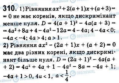 ГДЗ Алгебра 9 клас сторінка 310