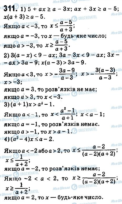 ГДЗ Алгебра 9 клас сторінка 311