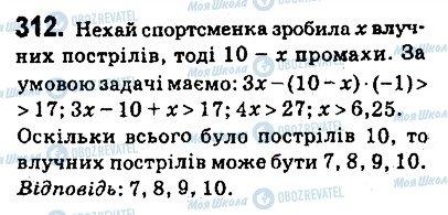 ГДЗ Алгебра 9 клас сторінка 312