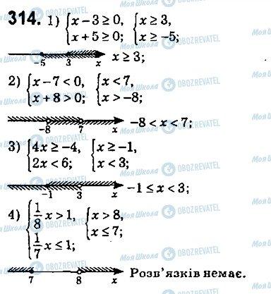 ГДЗ Алгебра 9 клас сторінка 314