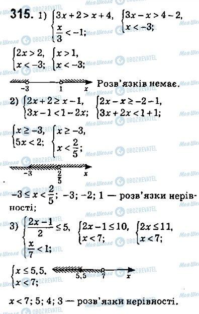 ГДЗ Алгебра 9 клас сторінка 315
