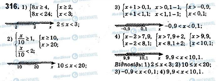 ГДЗ Алгебра 9 клас сторінка 316