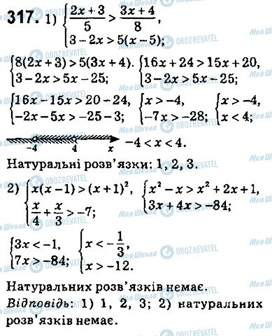 ГДЗ Алгебра 9 клас сторінка 317