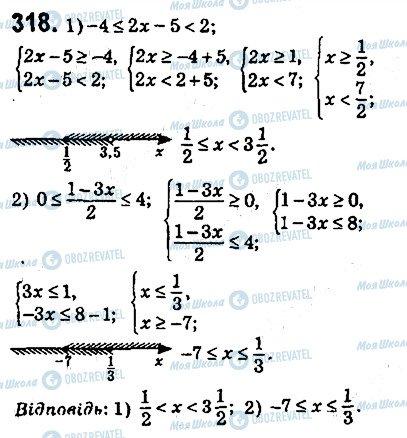 ГДЗ Алгебра 9 клас сторінка 318