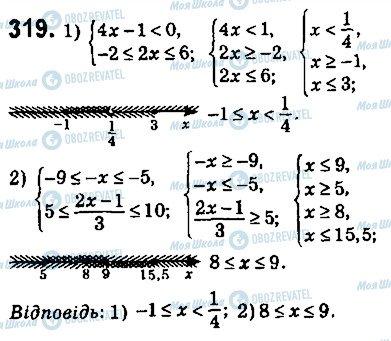 ГДЗ Алгебра 9 клас сторінка 319