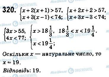 ГДЗ Алгебра 9 клас сторінка 320