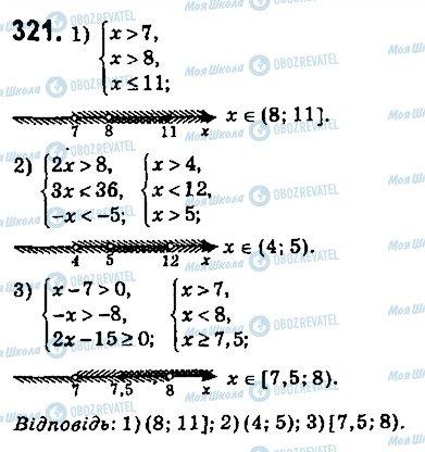ГДЗ Алгебра 9 клас сторінка 321