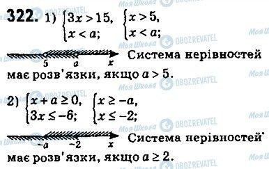 ГДЗ Алгебра 9 клас сторінка 322