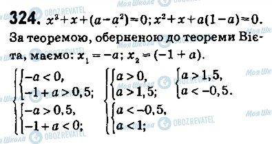 ГДЗ Алгебра 9 клас сторінка 324