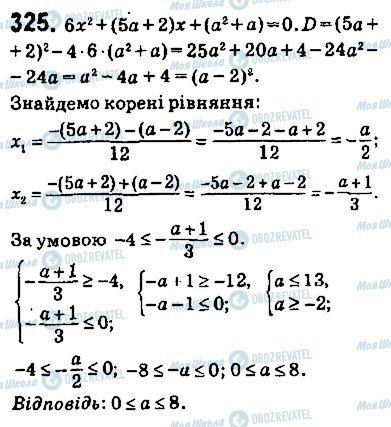 ГДЗ Алгебра 9 клас сторінка 325