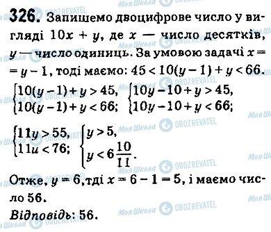ГДЗ Алгебра 9 клас сторінка 326