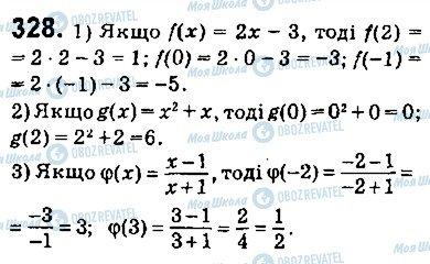 ГДЗ Алгебра 9 класс страница 328