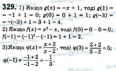 ГДЗ Алгебра 9 класс страница 329