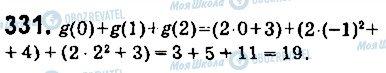 ГДЗ Алгебра 9 клас сторінка 331