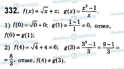 ГДЗ Алгебра 9 класс страница 332